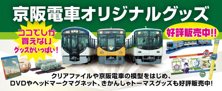 京阪電車オリジナルグッズ
